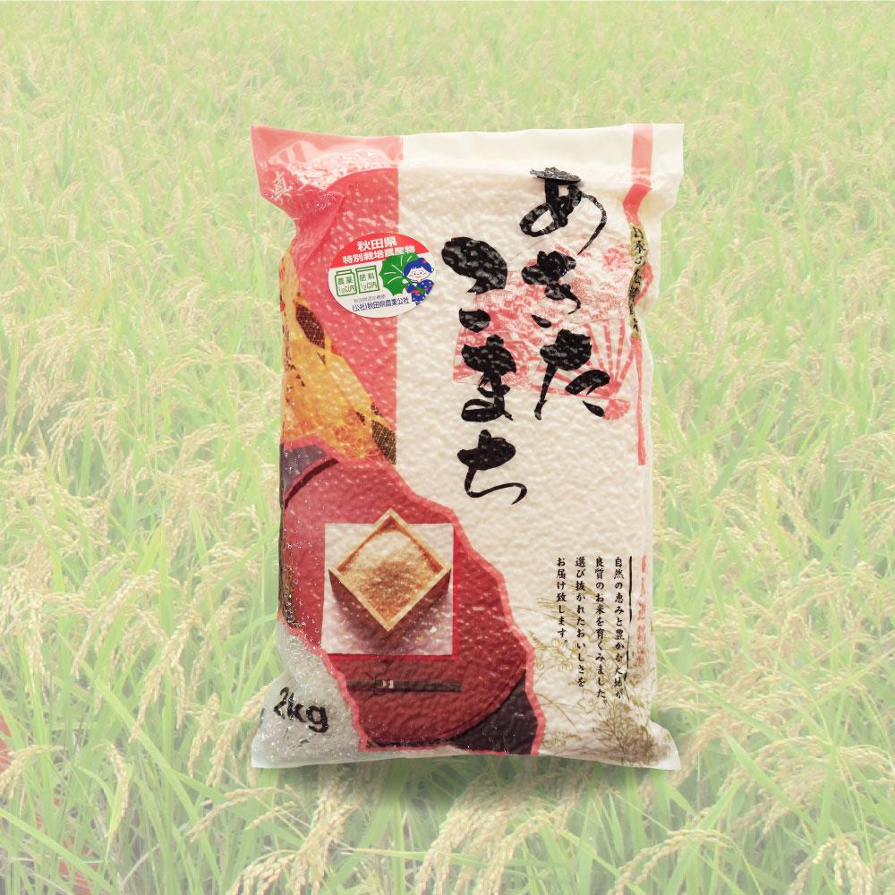 天日乾燥米あきたこまち