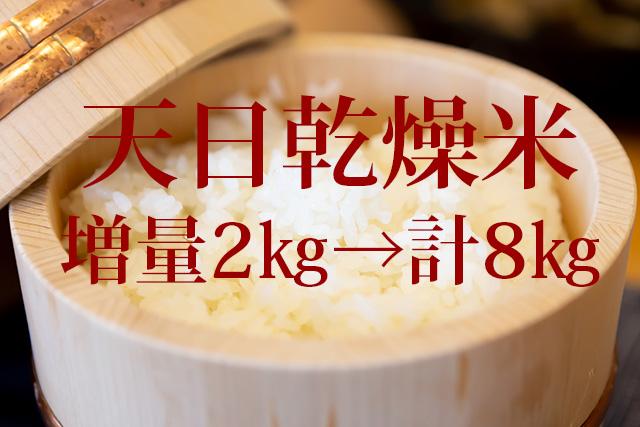あきたこまち天日乾燥米「得々キャンペーン」実施中!