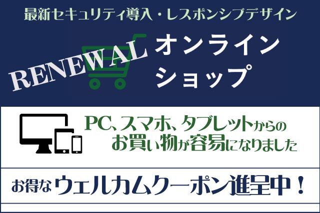 公式オンラインショップリニューアル!(クーポン進呈中)クーポンコード:cpn1
